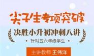 《决胜小升初冲刺八讲【五六年级】》百度云下载链接