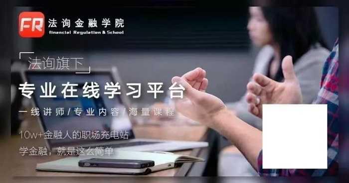中国金融业务全体系40小时视频课全集下载地址