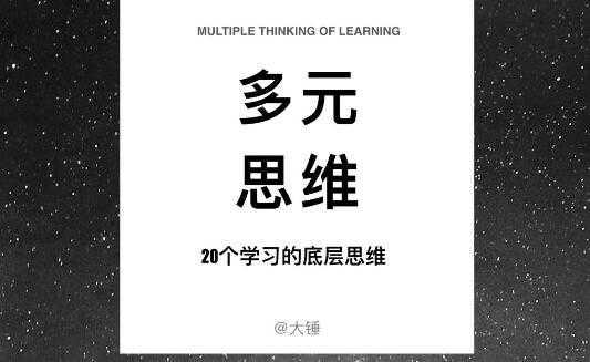 大锤多元思维学习课20集全集下载分享地址