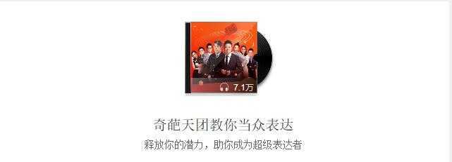 马东、蔡康永《奇葩天团教你当众表达》音频MP3下载地址