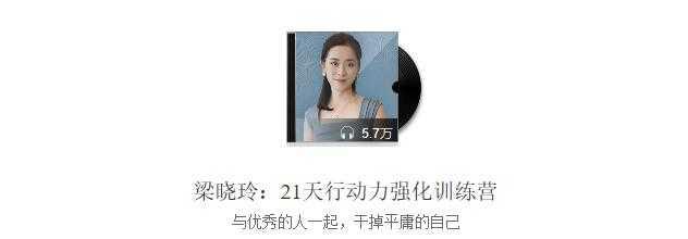 梁晓玲21天行动力强化训练营音频MP3全集百度云网盘下载