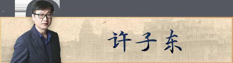 《许子东重读鲁迅》音频分享下载全集地址