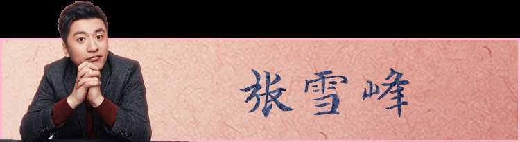 张雪峰高考志愿填报必读音频课程百度云网盘全集完结下载分享