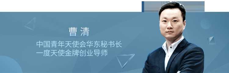 曹清的32堂创业课音频全集分享百度云网盘下载在线收听