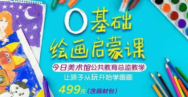 陈鑫《0基础绘画启蒙课,给孩子无形的竞争力》视频全集下载地址