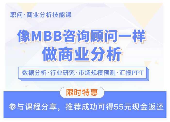 《像MBB咨询顾问一样做商业分析》视频资料课件全集下载