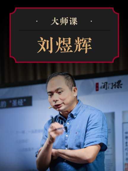 华尔街见闻《透视宏观棋局·刘煜辉大师课》视频全集百度云下载