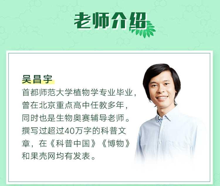 吴昌宇《七年级生物课》少年得到精品课程分享下载