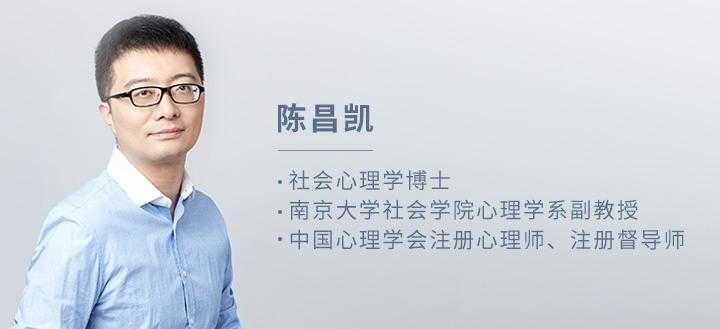 《陈昌凯的心理学课》音频分享全集百度云链接下载MP3高清