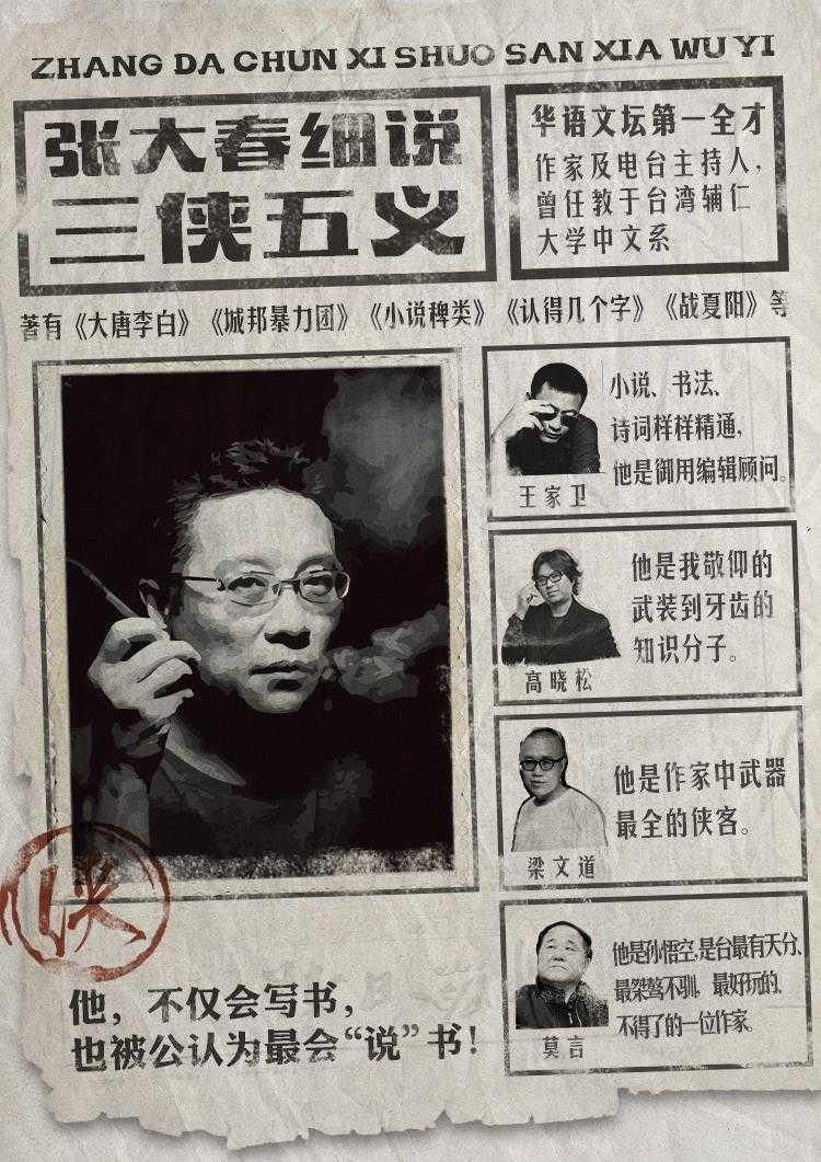 《张大春细说三侠五义》音频下载百度网盘分享在线收听地址