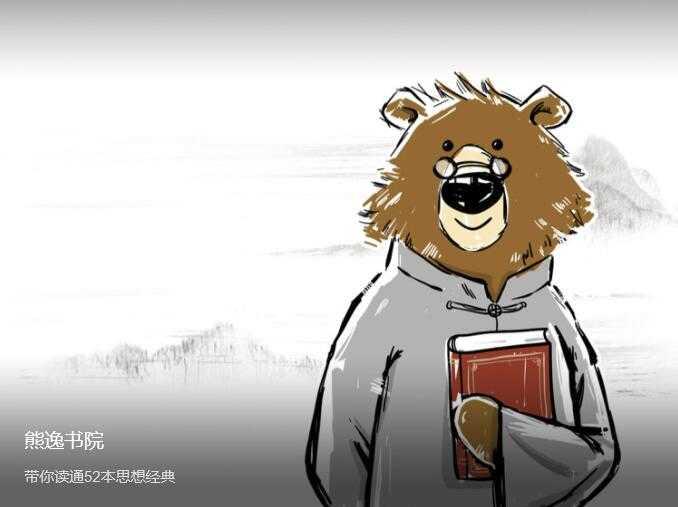 得到专栏《熊逸书院》音频分享全集文稿下载百度网盘资源