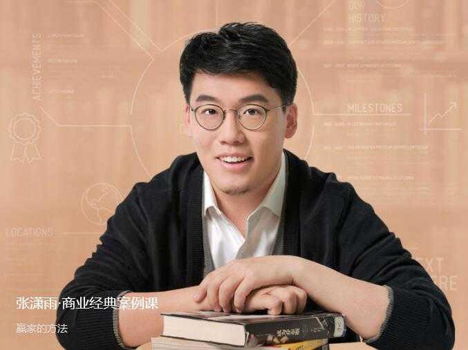 得到专栏《张潇雨·商业经典案例课》音频分享下载百度网盘全集