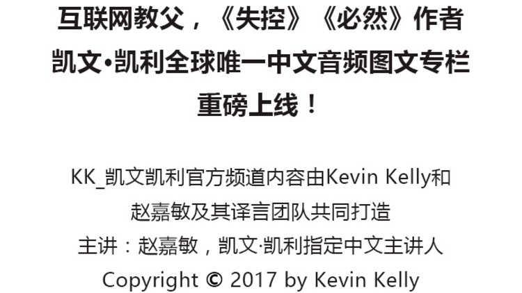 凯文凯利《KK对话未来》音频分享全集下载百度网盘MP3地址