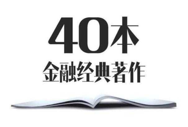 《李清昊带你精读40本投资经典》音频分享全集下载地址