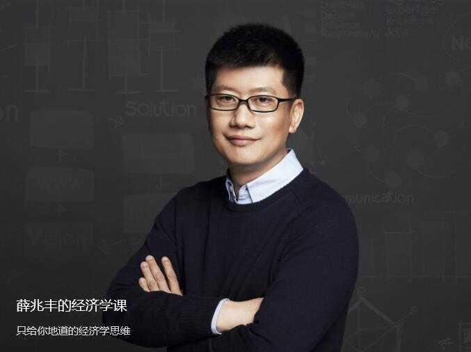 薛兆丰的经济学课得到专栏百度云网盘下载全集MP3在线收听
