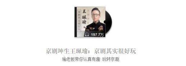 王珮瑜京剧其实很好玩百度云网盘音频全集下载在线收听MP3