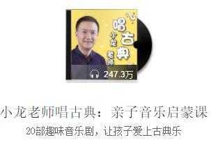 小龙老师唱古典亲子音乐启蒙课音频全集百度云网盘下载