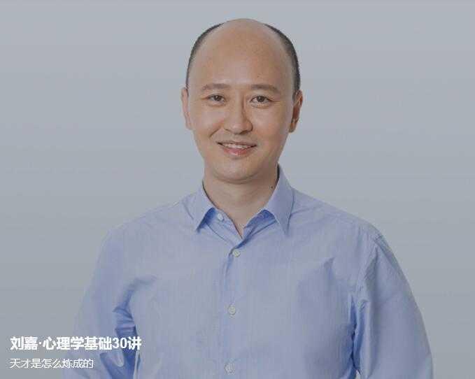 刘嘉心理学基础30讲音频百度云网盘下载全集MP3