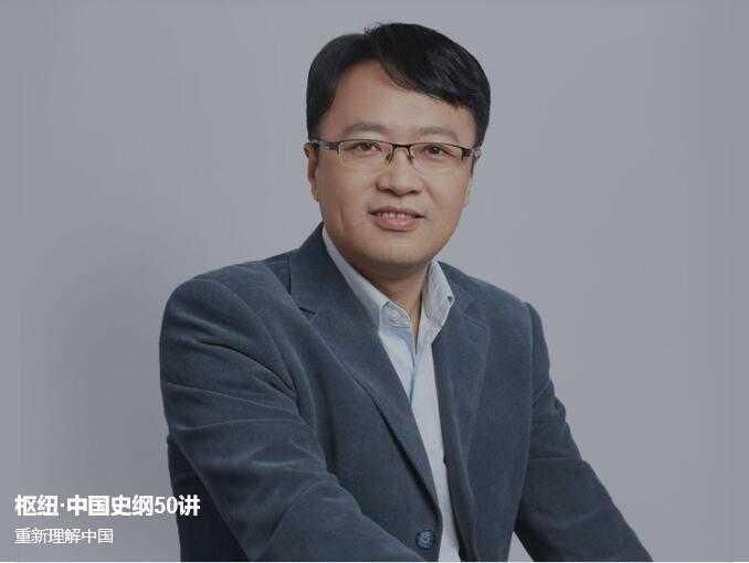 枢纽中国史纲50讲得到音频全集课件百度云网盘下载MP3