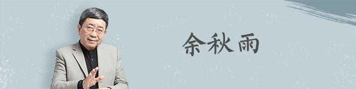 余秋雨中国文化必修课音频下载全集完结百度云网盘MP3资料课件