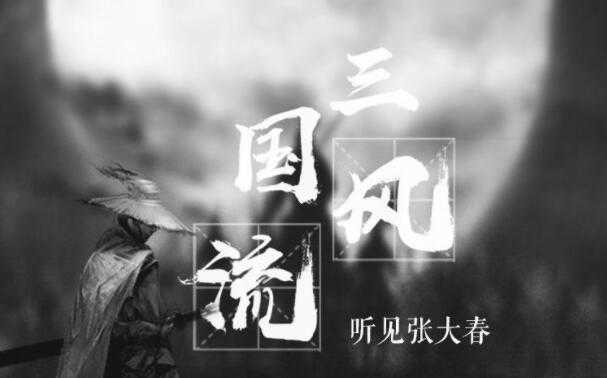 张大春细说三国全集完结音频下载地址百度云网盘收听