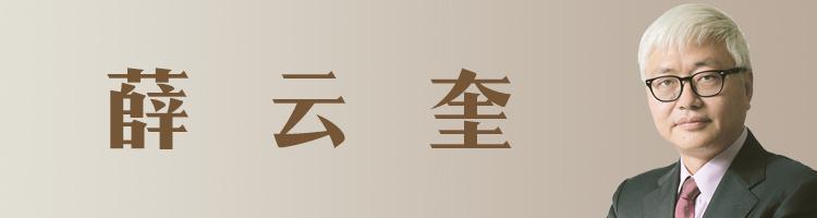 云奎的价值投资课【入门+进阶】音频全集下载百度云网盘资源分享