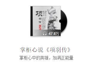 掌柜心说项羽传全集完结音频下载百度云网盘分享MP3