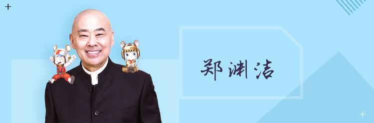 郑渊洁家庭教育课全集完结音频下载百度云网盘MP3资源分享