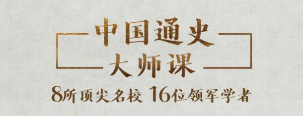 中国通史大师课音频全集下载百度云网盘分享MP3高清