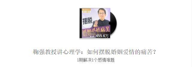 鞠强教授讲心理学:如何摆脱婚姻爱情的痛苦音频下载百度云网盘分享