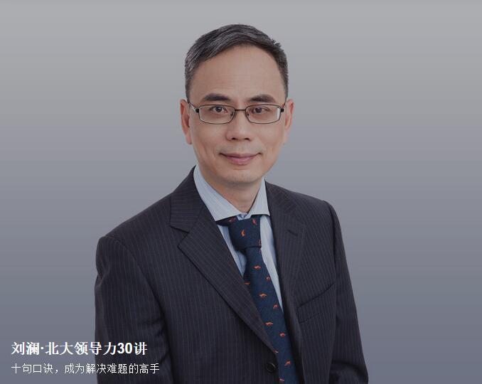 刘澜北大领导力30讲得到大师课音频全集下载百度云网盘分享