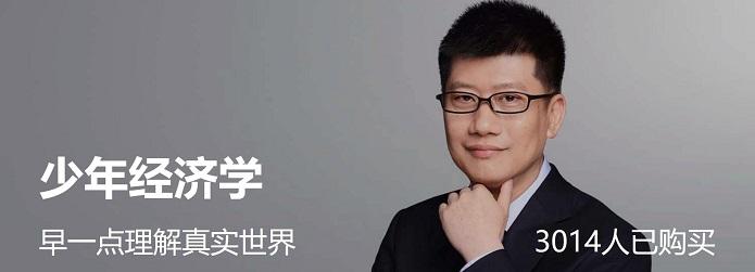 少年得到《薛兆丰:少年经济学》全集音频百度云网盘下载