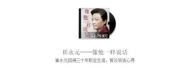 崔永元像他一样说话音频分享百度云网盘全集下载MP3资料