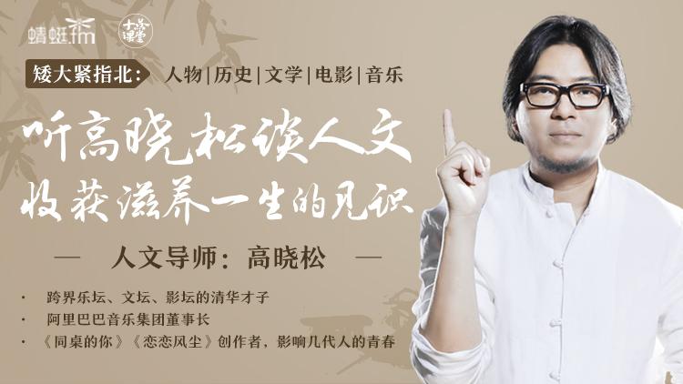 《矮大紧指北:听高晓松谈人文》视频全集下载在线收听地址