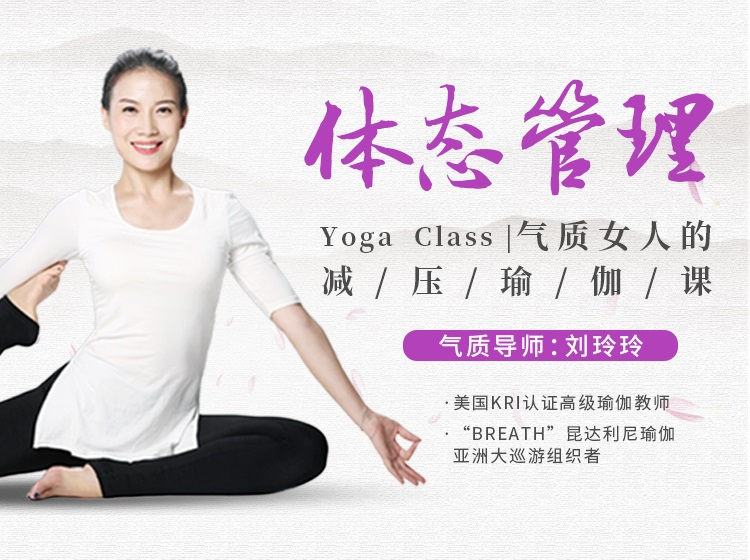 《体态管理,气质女人的减压瑜伽课》视频资料全集完结下载地址