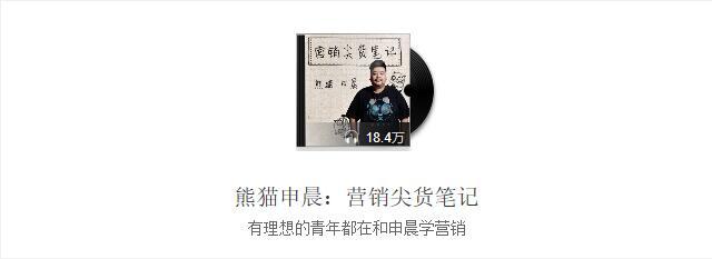 熊猫申晨营销尖货笔记全集音频下载地址百度云网盘分享