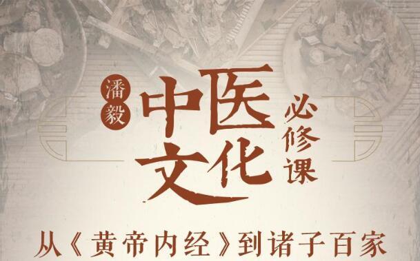潘毅中医文化必修课【音频课程】全集下载分享地址资料