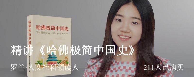 精讲《哈佛极简中国史》少年得到精品课程全集打包下载