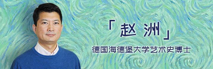 赵洲《少年艺术启蒙课》音频分享下载地址