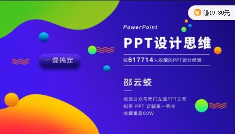 邵云蛟《PPT设计思维进阶》视频全集学习资料分享下载