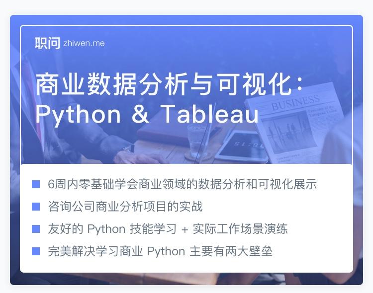 《PythonTableau:商业数据分析与可视化》全集课程资料下载