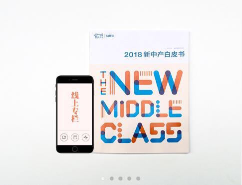 晓报告 《2018新中产白皮书》PDF百度云网盘下载地址