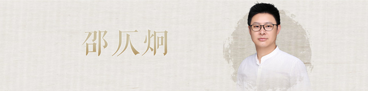 邵仄炯精讲50大中国名画音频+资料下载地址全集