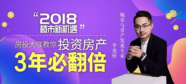 有讲李俊怀·投资房产3年必翻倍全集音频+讲义资料下载分享