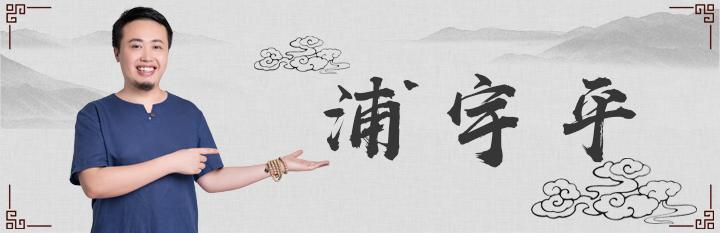 《平说历史两宋风云》音频资料全集下载,听宋史学宋词