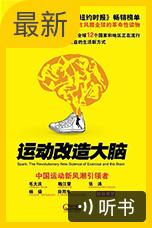 约翰•瑞迪《运动改造大脑》音频听书学习,激发大脑细胞