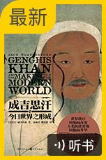 《成吉思汗与今日世界之形成》60分钟捋顺蒙古史MP3音频