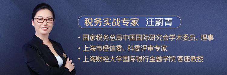 汪蔚青省税实战课音频MP3资料课件全集下载地址