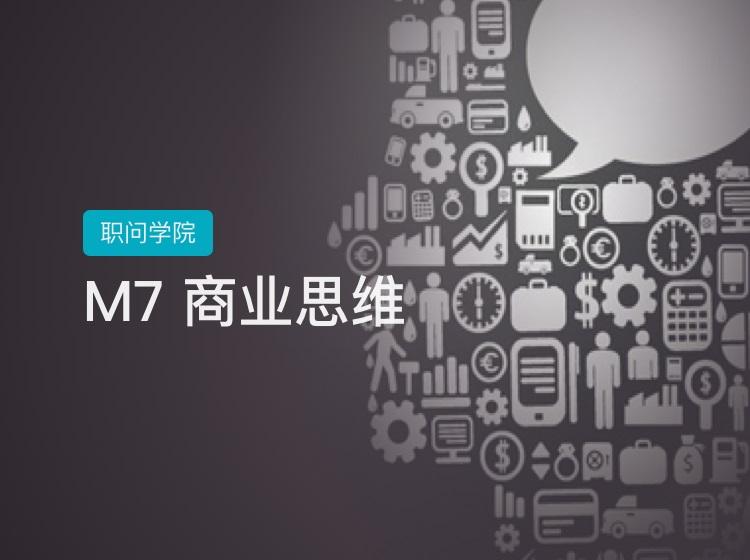 《M7商业思维:美国Magic 7商学院MBA的105个案例》视频全集下载