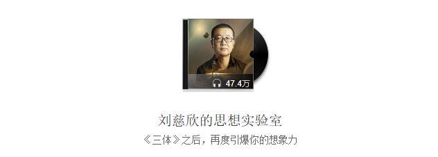 刘慈欣的思想实验室音频MP3作品全集下载地址